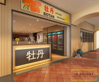 Photo of 36 Pekin St Botan Japanese Restaurant